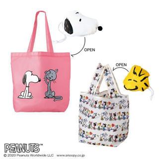 スヌーピー(SNOOPY)の【新品未使用】Snoopy*スヌーピー エコバッグ リンネル 付録(エコバッグ)