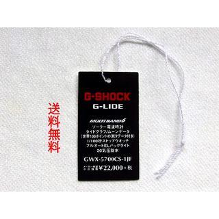 ジーショック(G-SHOCK)のプライスタグ G-LIDE GWX-5700 カシオ G-SHOCK★送料無料★(腕時計(デジタル))