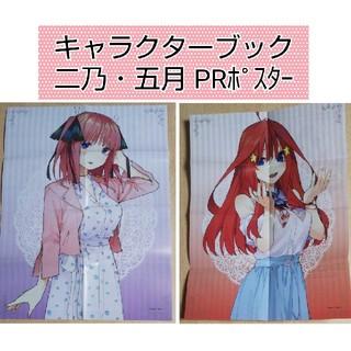 講談社 - 五等分の花嫁 キャラクターブック 二乃 PRポスター