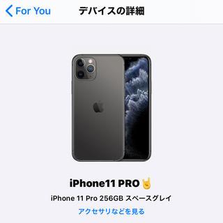 iPhone - iphone11PRO本体 256GB スペースグレイ SIMフリー