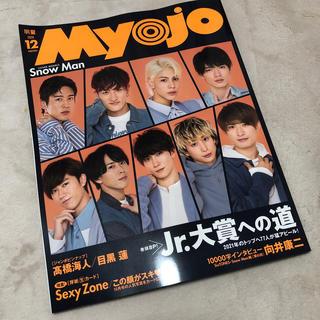 ジャニーズジュニア(ジャニーズJr.)のMyojo (ミョウジョウ) 2020年 12月号(アート/エンタメ/ホビー)