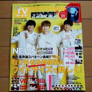 ジャニーズジュニア(ジャニーズJr.)の月刊TVガイド 2020年12月号 Travis Japan(アート/エンタメ/ホビー)