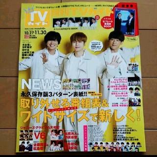 ジャニーズジュニア(ジャニーズJr.)の月刊TVガイド 2020年12月号 Aぇ!group(アート/エンタメ/ホビー)
