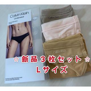 Calvin Klein - ★新品★Calvin Klein  Lサイズ ショーツ 3枚セット