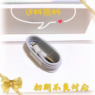 iPhone - 純正品質iPhone 充電器充電コード充電ケーブルライトニングケーブル1本