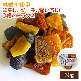ブレックファストミックス ドライフルーツ 砂糖不使用 60g(菓子/デザート)