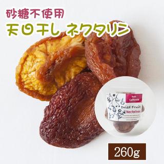 ネクタリン ドライフルーツ 砂糖不使用 260g 桃 もも モモ ノンシュガー (菓子/デザート)