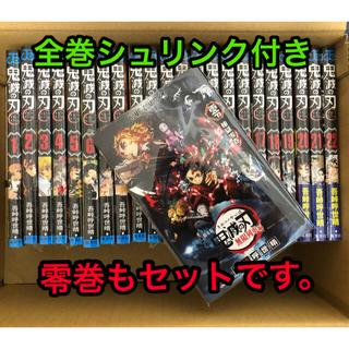 集英社 - 鬼滅の刃 全巻セット 零巻+1巻〜22巻