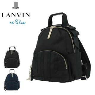 ランバンオンブルー(LANVIN en Bleu)のLANVINエコール中ナイロンリュック(リュック/バックパック)