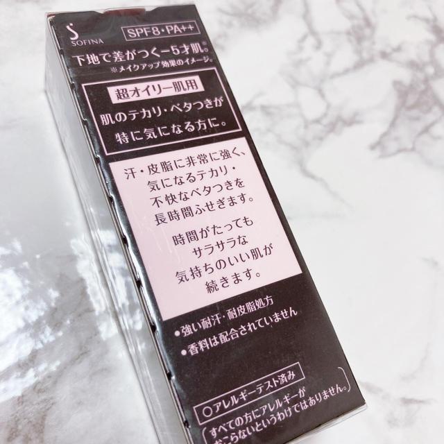 Primavista(プリマヴィスタ)の【新品】ブラック プリマ プリマヴィスタ  化粧下地 コスメ/美容のベースメイク/化粧品(化粧下地)の商品写真