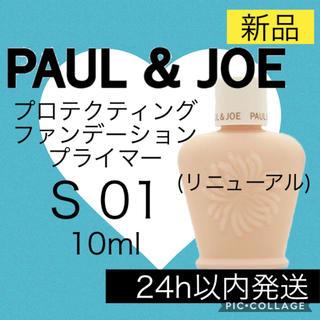ポールアンドジョー(PAUL & JOE)のポール&ジョーPAUL&JOE プロテクティング プライマー 01 化粧下地(化粧下地)