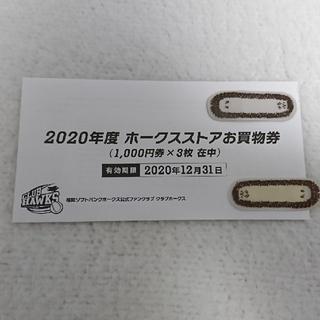 福岡ソフトバンクホークス - 2020年度 ホークスストア お買い物券