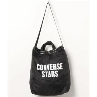 コンバース(CONVERSE)のコンバース CONVERSE STARS ナイロンリップパッカブルショルダー(トートバッグ)