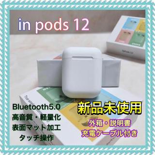 inpods12 ワイヤレスイヤホン Bluetooth i12 (ヘッドフォン/イヤフォン)