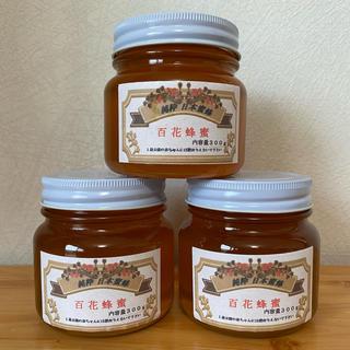 最終出品!国産はちみつ(日本蜜蜂 百花蜜)300g×3本 蜂蜜 ハチミツ