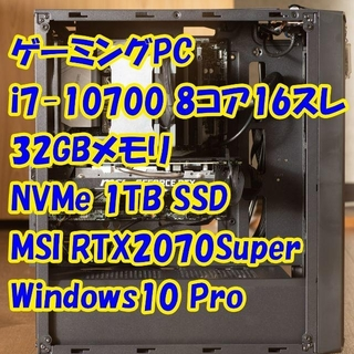 ゲーミングPC i7-10700/RTX2070Super/32GB/1TSSD