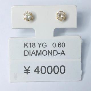 DE-12873 PT900 ピアス ダイヤモンド 0.60ct AANI アニ
