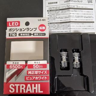 【新品】STRAHL T10 拡散 LED 6500K ピュアホワイト 車検対応