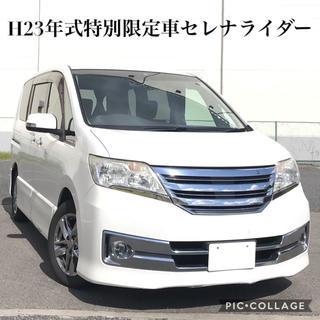 日産 - ◆全込み価格◆H23年式特別限定車セレナライダー