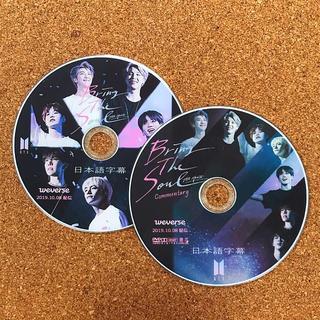 防弾少年団(BTS) - 【BTS】Bring The Soul/commentary