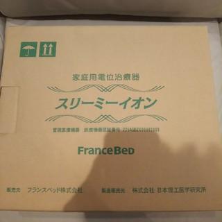 フランスベッド - スリーミーイオン フランスヘッド 新品未使用