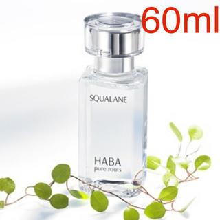 ハーバー(HABA)のHABA ハーバー  スクワランオイル 60ml(オイル/美容液)