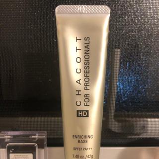 チャコット(CHACOTT)の販売停止 チャコット フォープロフェッショナル エンリッチングベース(化粧下地)