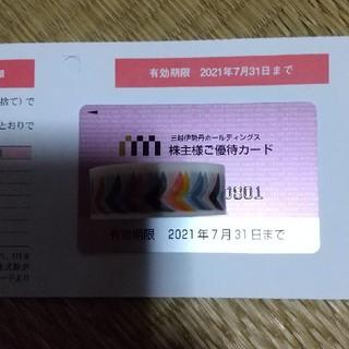 イセタン(伊勢丹)の三越伊勢丹株主ご優待カード30万円2021年7月31日(ショッピング)