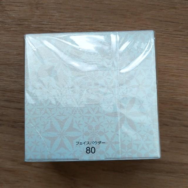 COSME DECORTE(コスメデコルテ)の最終価格!コスメデコルテ フェイスパウダー 80 glow pink 20g コスメ/美容のベースメイク/化粧品(フェイスパウダー)の商品写真