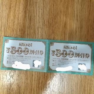 ラウンドワン 割引券(ボウリング場)
