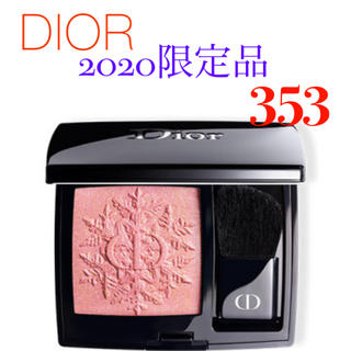 Dior - Dior ディオールスキン ルージュ ブラッシュ 限定 353 ローズ フリソン