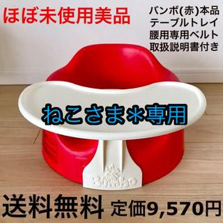 Bumbo - 【美品】バンボ(Bumbo)ベビーソファ ベビーチェア 離乳食【送料無料】