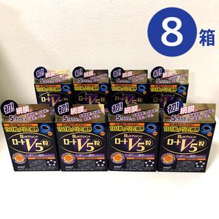 ロートセイヤク(ロート製薬)の新品 ロートV5粒 30粒入 ロート製薬 v5 8袋(ビタミン)