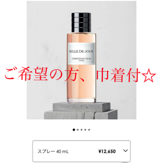 Christian Dior - メゾンクリスチャンディオール  ベル ドゥ ジュール ディオール 巾着