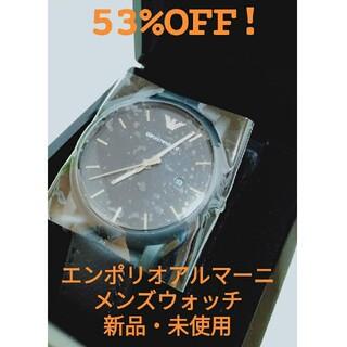 エンポリオアルマーニ(Emporio Armani)の【半額以下!】エンポリオアルマーニ 腕時計 ブラック(腕時計)