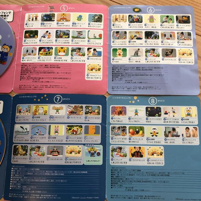 こどもちゃれんじ DVD 16枚 キッズ/ベビー/マタニティのおもちゃ(知育玩具)の商品写真