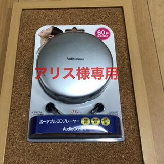 オームデンキ(オーム電機)のポータブルCDプレーヤー AudioComm CDP-803Z(ポータブルプレーヤー)