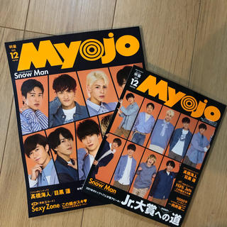 Myojo 12月号 大小 2冊セット Jr.大賞応募券なし