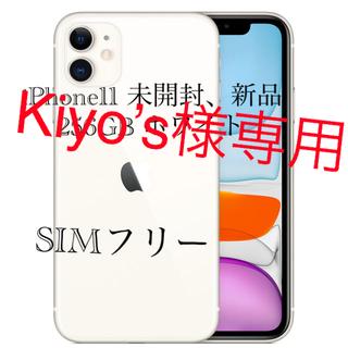 アイフォーン(iPhone)のiPhone11 ホワイト256GB 未開封、未使用 本体(スマートフォン本体)