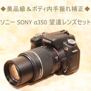 SONY - ◆美品級&ボディ内手振れ補正◆ソニー SONY α350 望遠レンズセット