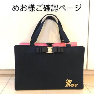 めお様ご確認ページ(レビューブックカバー )(ブックカバー)