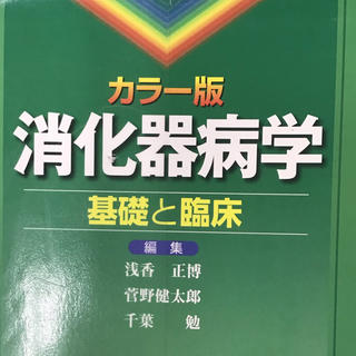 消化器(健康/医学)