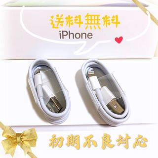 アップル(Apple)の純正品質iPhone 充电器充電コード充電ケーブルライトニングケーブル2本(バッテリー/充電器)