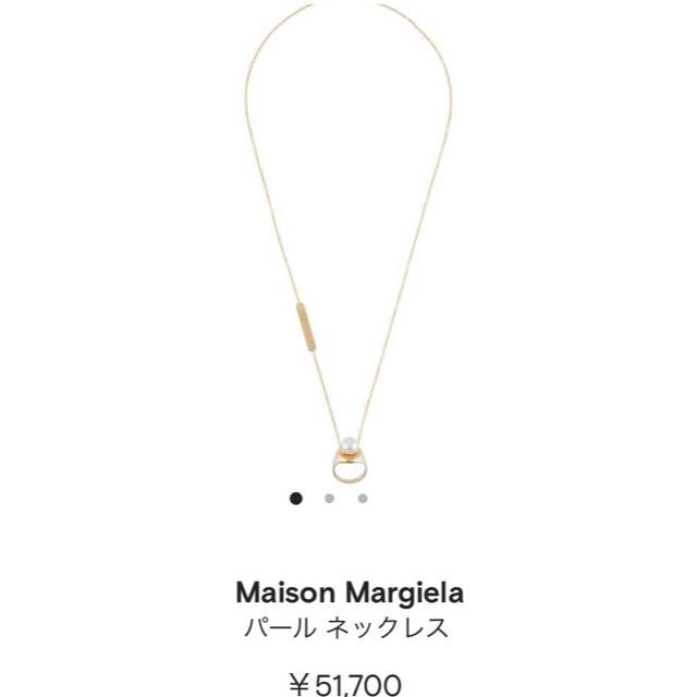 Maison Martin Margiela(マルタンマルジェラ)のメゾンマルジェラ 20SS ネックレス パール リング ゴールド レディースのアクセサリー(ネックレス)の商品写真