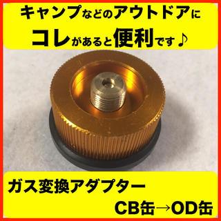 新品 ガス変換アダプター CB缶→OD缶 キャンプ アウトドア (ストーブ/コンロ)