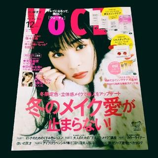 講談社 - VOCE 12月号