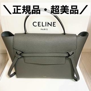 セリーヌ(celine)の【美品】CELINE セリーヌ ベルトバッグ ミニ トープ(ハンドバッグ)