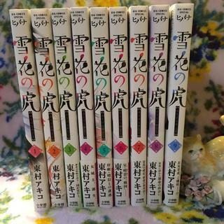 小学館 - 雪花の虎 1巻〜9巻 全巻セット