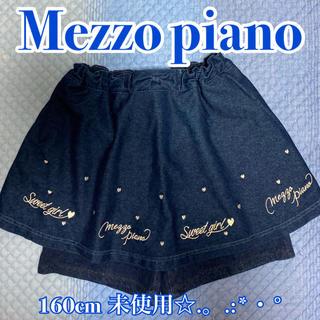 mezzo piano - デニムスカート mezzopiano 160cm 未使用
