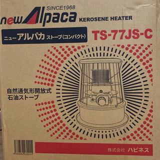 スノーピーク(Snow Peak)のアルパカストーブ 日本仕様 TS-77JS-C 新品未使用 ケースセット(ストーブ/コンロ)